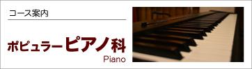 ポピュラーピアノ科